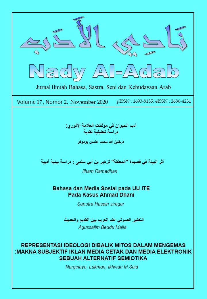 View Vol. 17 No. 2 (2020): Nady al-Adab<br />